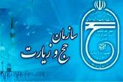واکنش سازمان حج به تجمع روز گذشته خانوادههای شهدای منا
