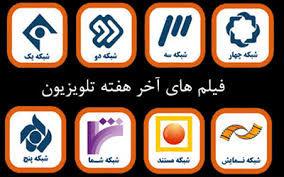 برنامه تلویزیون برای پخش فیلم در عید ولادت پیامبر اکرم(ع)