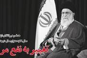 خط حزبالله ۲۳۰  تغییر به نفع مردم