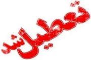 مدارسی که فردا چهارشنبه ۲۴ بهمن تعطیل هستند