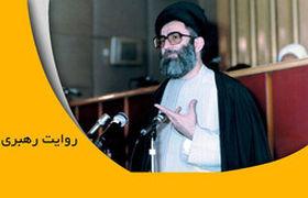 «روایت رهبری» را از شبکه 1 ببینید