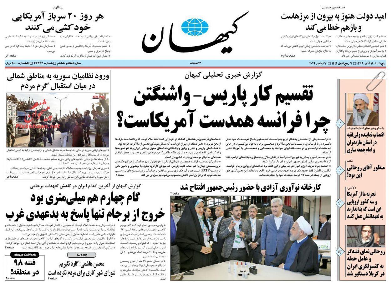 عناوین اخبار روزنامه کیهان در روز پنجشنبه ۱۶ آبان :