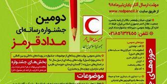 برگزاری دومین جشنواره رسانهای مداد قرمز