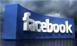 اعتراف فیسبوک به نقض حریم خصوصی کاربران