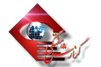 مرور مهمترین تحولات سیاسی ایران و جهان در«گزارش هفتگی»