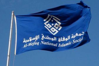 تایید حکم دادگاه استیناف بحرین حکم انحلال جمعیت الوفاق