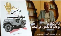 چاپ اول «عباس دست طلا» تمام شد + بخشهایی از کتاب