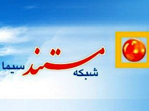 تدارک ویژه شبکه مستند برای رمضان 97