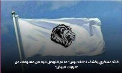 گروه جدید تروریستی در عراق اعلام موجودیت کرد