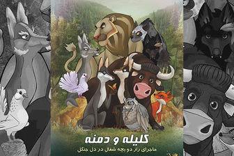 استقبال خوب از انیمیشن «کلیله و دمنه»