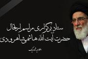 جزییات مراسم تشییع و تدفین مرحوم آیتالله هاشمیشاهرودی