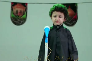 مداحی سوزناک یک کودک درباره حضرت علی اصغر(ع)