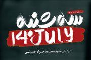 رونمایی از پوستر سریال «سه شنبه ۱۴ جولای» با موضوع پرونده هسته ای
