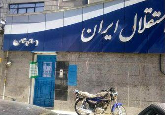 باشگاه استقلال تعطیل شد
