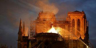 پایان آتش سوزی در نوتردام/ کلیسا امن است