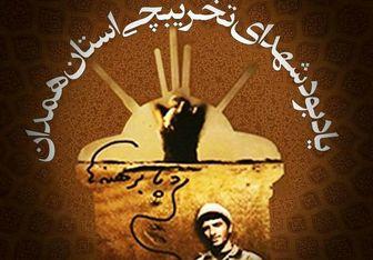 پانزدهمین یادواره شهدای تخریبچی در همدان برگزار میشود