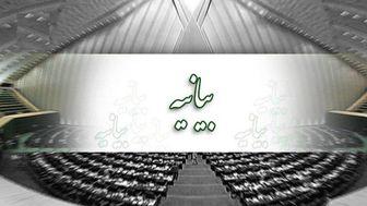 بیانیه ۱۵۰ نفر از نمایندگان مجلس در محکومیت تحریم دکتر ظریف از سوی آمریکا