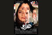 اکران و نقد «هزارتو» شهاب حسینی در فرهنگسرای ارسباران