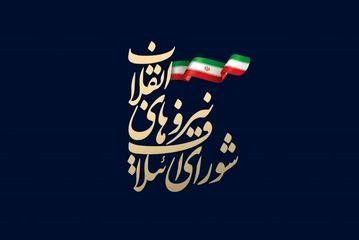 ترکیب کلی لیست ۳۰نفره شورای ائتلاف در تهران مشخص شد