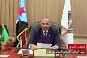 تاکید مزدوران امارات بر پایبندی به اعلام حکومت خودمختار یمن