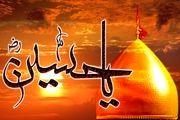 بهترین مسیر برای دستیابی به آرزوها از زبان امام حسین(ع)