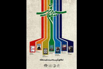 برگزاری دور جدید سینماتک تهران