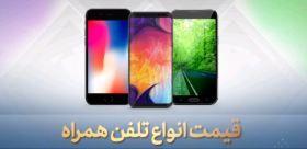 قیمت روز انواع گوشی موبایل در 16 مهر 99