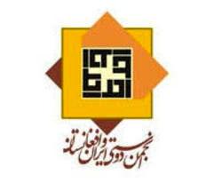 واکنش انجمن دوستی ایران و افغانستان به اظهارات عراقچی