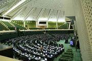 نمایندگان مستعفی اصفهان در جلسه علنی مجلس حضور یافتند؟