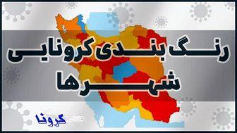 آخرین رنگ بندی کرونا در کشور / اسامی شهرهای قرمز  ۱۳ خرداد