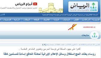 خبرسازی سعودیها علیه ایران با حضور گمنامان!