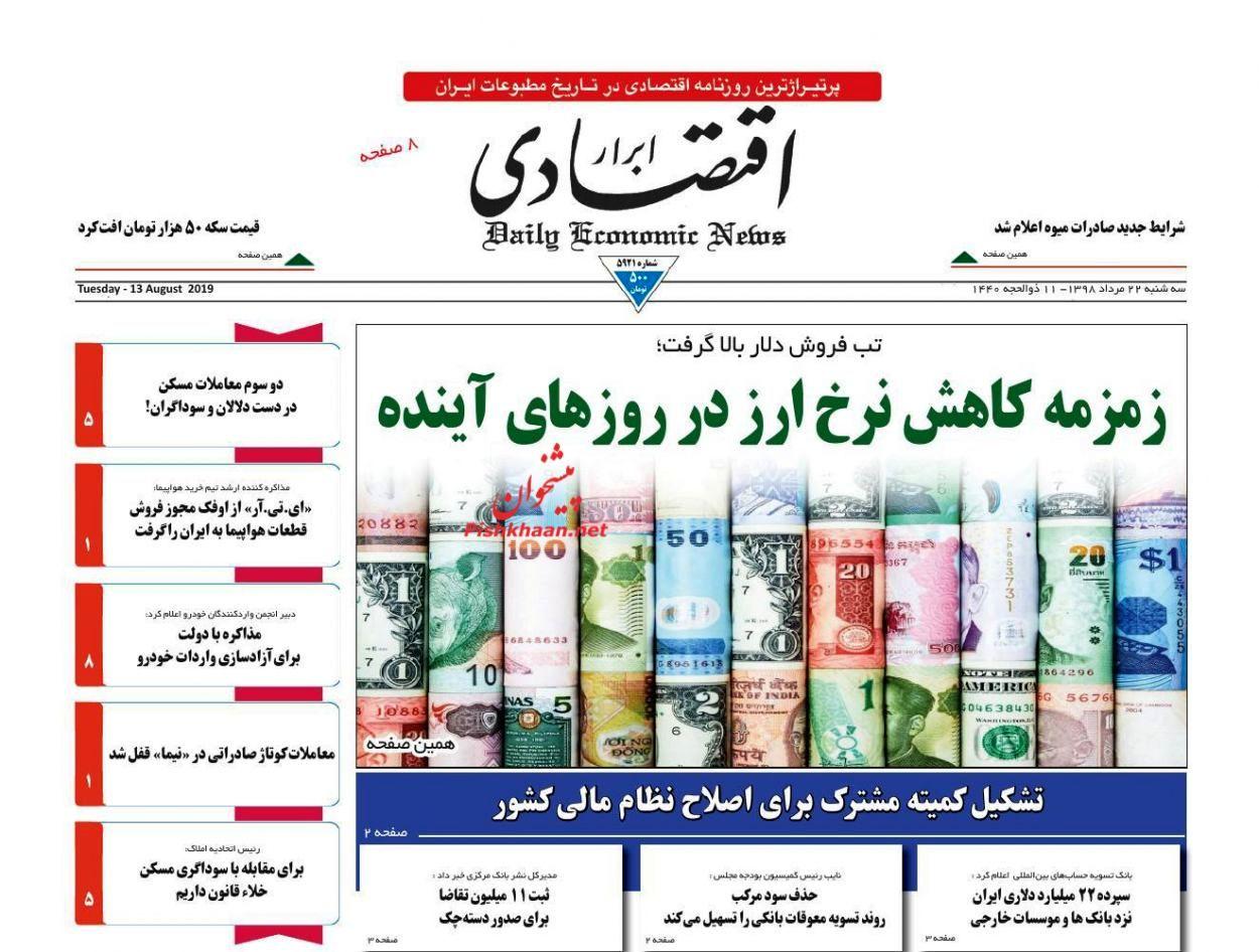 صفحه نخست روزنامههای اقتصادی ۲۲ مرداد