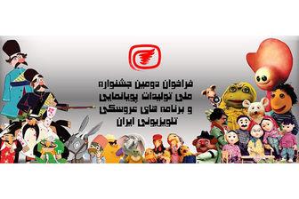فراخوان جشنواره پویانمایی و برنامههای عروسکی تلویزیون