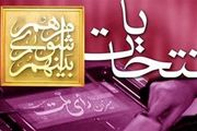 کاندیداهای انتخابات شوراها  از چهار مرجع استعلام می شوند
