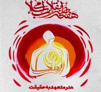 """هفته """"هنر انقلاب"""" افتتاح شد/تجلیل از 20 هنرمند"""