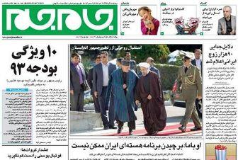 صفحه اول روزنامه های ۹۲/۰۹ / ۱۸