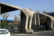 نامه سرگشاده جمعی از اساتید دانشگاه تهران به روحانی