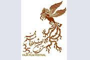 تغییر در بخش آرای مردمی جشنواره فیلم فجر