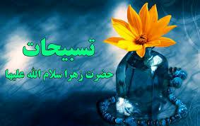 اسرار و برکات بی نظیر تسبیحات حضرت زهرا (س) که از آن بی خبرید