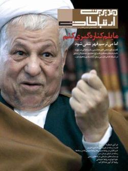 ماجرای نامه به رهبر انقلاب از زبان هاشمی
