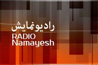 «من محمدعلی رجایی» روی آنتن رادیو نمایش