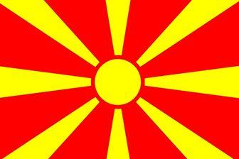 مقدونیه برای روسیه شرط گذاشت