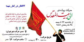 پیادهروی دانشگاهیان از حرم عبدالعظیم تا مرقد امام (ره)
