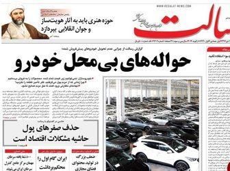 از انتظار بازار خودرو در انتظار تا درخواست مذاکره آمریکا با ایران/ پیشخوان