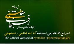 """سایت رسمی هاشمی رفسنجانی """"نفوذی"""" ها را معرفی کرد"""