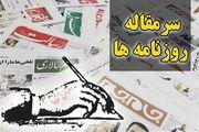 سرمقاله روزنامه های امروز/ از رفراندوم علیه دموکراسی تا فتح خرمشهری دیگر