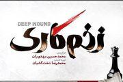 درباره زخم کاری اولین سریال محمدحسین مهدویان در شبکه نمایش خانگی   زیر پوست کبود شهر