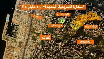 پروژه مشکوک آمریکا برای ساخت دومین سفارتخانه بزرگ جهان در بیروت