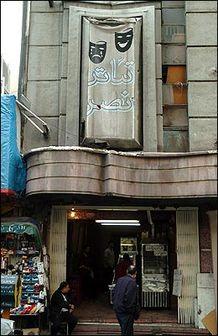 بازشدن دربهای قدیمی ترین سالن تئاتر تهران به روی تهرانی ها