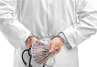 راه های شکایت از پزشکان متخلف